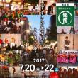 第8回薄野おもてなし縁市「すすきの奥座敷」へ  2017.7.20〜22 居酒屋はなのさと