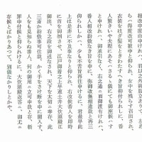 ■三齋、箱根関所役人を手討