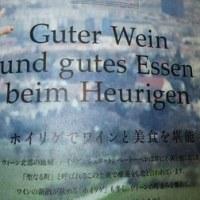 ドイツ語のワインリストの読み方をおさらいしました。