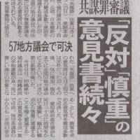 共謀罪審議 57地方議会で人権弾圧法案に異議が続々。地方にこそ残っていた昔のよき日本