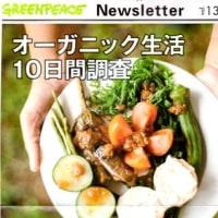 グリーンピースジャパンの調査結果 紹介