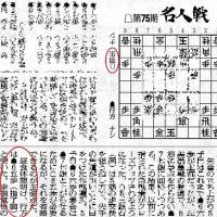 朝日新聞将棋譜の不思議