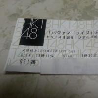 HKT48 ひまわり組 「パジャマドライブ」 5月27日
