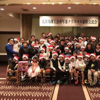 H28 クリスマス家族会