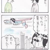 スーパーマンになりたい!!