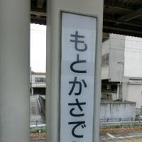 06/23: 駅名標ラリー名鉄ツアー2017春 #02: 鳴海~呼続 UP