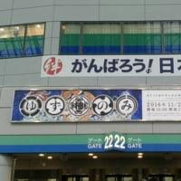 東京ドームにて