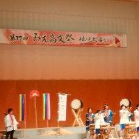 各地で文化祭り開かれる