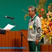 大野さん高齢者賞表彰される