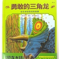 「勇者のツノ」中国語版