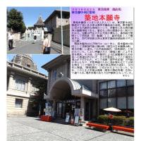 散策 「東京南東部-212」 築地本願寺