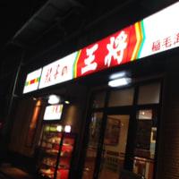 餃子の王将 稲毛海岸店