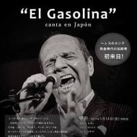 エル・ガソリーナ 待望の初来日!