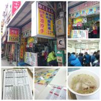 【台湾出張の旅in台北】2日目は台北から車移動で打ち合わせに向かいます!