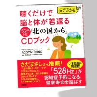ゼロ磁場 二氏日本一氣パワー・開運引き寄せスポット 528ヘルツの本が出る(5月26日)