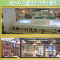 いまどき珍しい 「駅ナカの店はどちらも変わってる」
