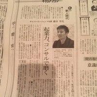 藤田晋シャチョーが素敵な件