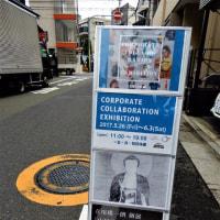 2017・5・26 雨の日のおばさんぽ 水墨画家・立川瑛一朗個展