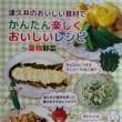 津久井のおいしい食材でかんたん楽しくおいしいレシピ!