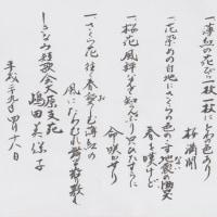 きっかけ・歌「さくら坂」・歌手/小宮恵子・氣天流/江澤廣