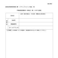 法定相続情報証明制度(仮称)に関する意見募集(パブコメ)提出用紙