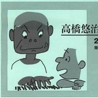《コンサート》2011.02.28 高橋悠治・波多野睦美~ことばを贈る