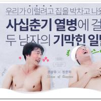 クォン・サンウ チョン・ジュナ『四十春期』のアイコンが出来てるね~~~~✌