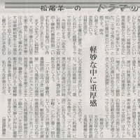 #akahata 軽妙ななかに重量感/「衣食住」テーマ 松尾羊一のドラマのドラマ・・・今日の赤旗記事