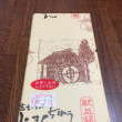 富士川の小饅頭