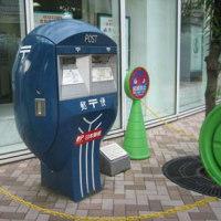 日本にたった一つのポスト