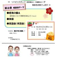 次回「リハビリ無料相談会」のお知らせ!
