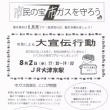 市民の宝 「市ガス」を守ろう!/大津市民による大宣伝行動 8月2日17:30~ JR大津京駅前にて