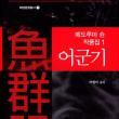 25日は海上大行動/韓国語版『魚群記』