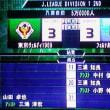 △ 3-3 東京ヴェルディ (25-2nd-12)