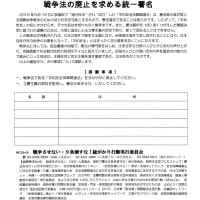 戦争法の廃止を求める統一署名について