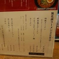 無化調ラーメンZERO@熊本 化学調味料ゼロの濃厚魚介豚骨ラーメンだ!