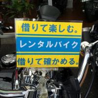 梅雨の時期は当日予約でレンタルバイク(レンタルバイク九州・YSP大分)