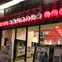 「市馬・文治 二人会」@横浜にぎわい座。ベテラン師匠二人の素晴らしい話芸、特に今日はとりの文治師匠の「らくだ」は見事でした。延々と1時間、素晴らしい!