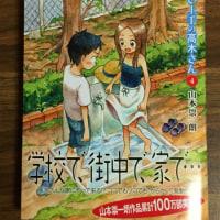 漫画「からかい上手の高木さん」4巻。