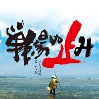 STOP!沖縄ヘイト メディアの目線を問う 4/23(日)飯田橋