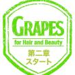 2017.8.1 Brand new Grapes 始動します。