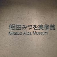 相田みつを美術館見学
