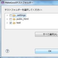 PHPUnitをEclipseから実行できるプラグイン「MakeGood」