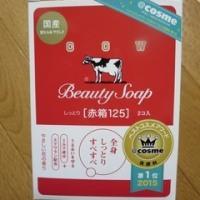 牛乳石鹸 赤箱125