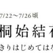 やっと(^○^)