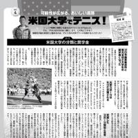 尾崎健コーチ、アメリカ留学カンファレンスのご案内