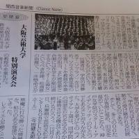 新聞記事②