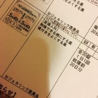 10月のA井先生記念日とミスターサンドマン、ゾルピデム様