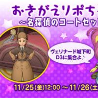 DQ10 おきがえリポちゃん ~名探偵のコートセット~