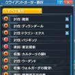 【PSO2】デイリーオーダー12/8